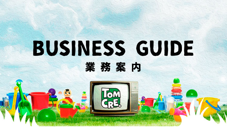 BUSINESS GUIDE 業務案内