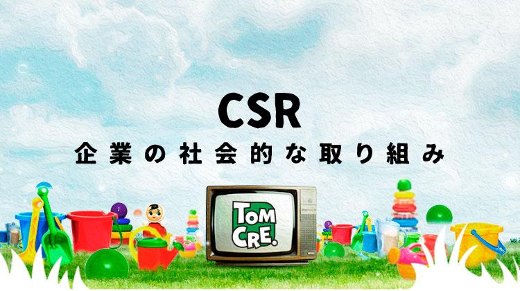 CSR 社会的な取り組み