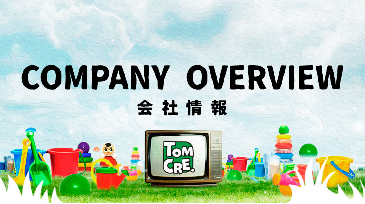 COMPANY OVERVIEW 会社情報