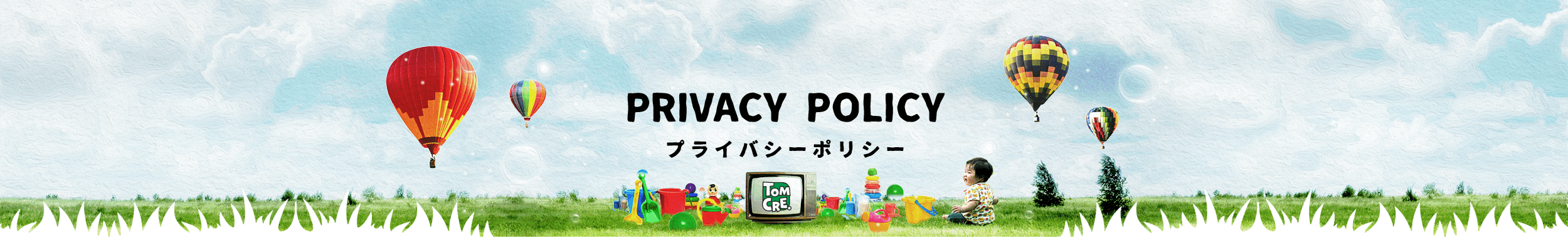 PRIVACY POLICY 個人情報保護法