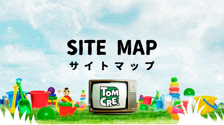 SITE MAP サイトマップ